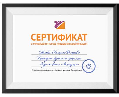 """Сертификат о прохождении курсво живописи и дизайна в школе """"Лектория"""""""